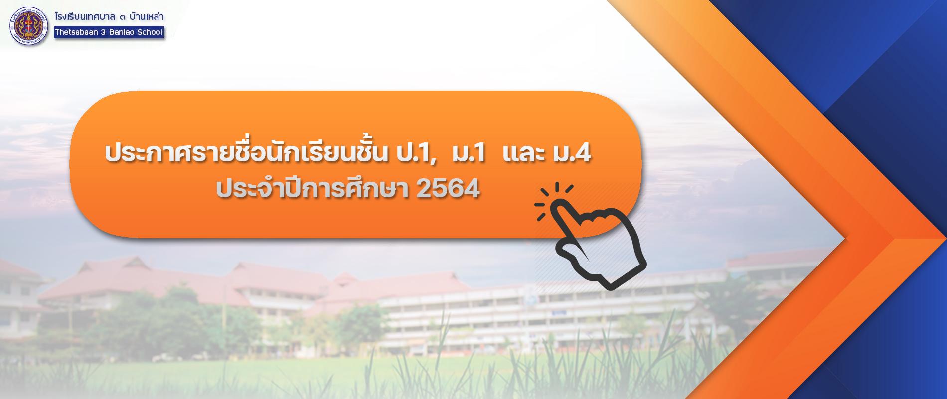 ประกาศรายนักเรียนชื่อชั้น ป.1, ม.1 และ ม.4  ประจำปีการศึกษา 2564
