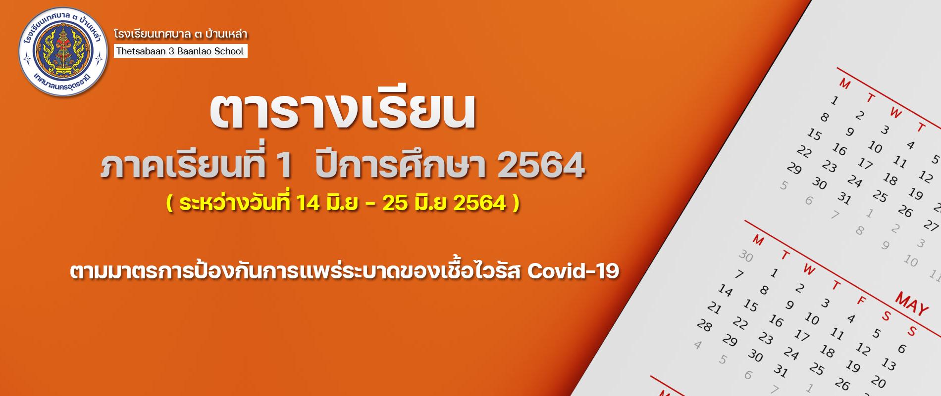 ตารางเรียนภาคเรียนที่ 1  ปีการศึกษา 2564